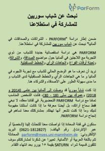 Parform Flyer in Arabic